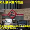 らーめん誠や野々市店~2014年2月11杯目~