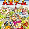 タカラ発売のスーパーファミコン作品の中で どのゲームがレアなのか?をランキング形式で紹介