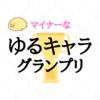 マイナーな「ゆるキャラグランプリ」開催中!