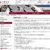 上智大学の「教職協働・職員協働イノベーション研究」から今後のSDの方向性を探る