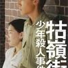 『牯嶺街少年殺人事件』を見た!