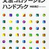 『日本語教育のための文法コロケーションハンドブック』