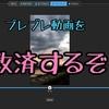 【動画】撮影後に手振れを抑えるって?Microsoft Hyperlapse Pro
