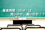 中学校の昼食時間「15分」の真実