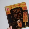 台湾スイーツ|義美黑糖珍奶雪糕|タピオカは凍らしてもモチモチでおいしい!?今年新発売のタピオカミルクティアイスを食べてみた!