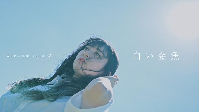 21世紀生まれの写真家・葵さんが Z fcで創り出すWEB写真集「白い金魚」