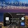 海外旅行に強いMUFGプラチナカードをお得に作ろう