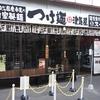 つけ麺 津気屋 武蔵浦和店  特撰煮干つけ麺 冷やし担々麺