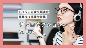 オーディオブックとツールを活用して英語力アップ! リプロダクションの幅を広げよう