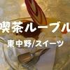 【東中野喫茶】喫煙可!東口駅近「ルーブル」昭和空間で食べる絶品プリンアラモード