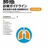 【最新版】『肺癌診療ガイドライン 2020年版』発刊