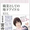無限大のやさしさと、静かな怒り 姫乃たま『職業としての地下アイドル』(朝日新書)