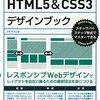 HTML5 Conference 2012メモ