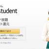 大学生なら登録すべき!Amazon student がお得すぎる