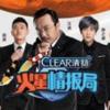 大人気バラエティ番組『火星情报局』で学ぶ、今本当に使われている(ネット)中国語