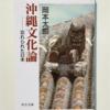 【294】沖縄文化論-忘れられた日本(読書感想文81)/東京散歩