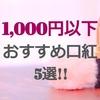 節約したってツヤツヤリップ!1000円以下のおすすめプチプラ口紅5選