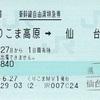 くりこま高原→仙台 新幹線自由席特急券