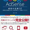 Googleアドセンスのアクティブビュー視認率がいちじるしく低下したのはJavascriptが原因だった!