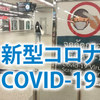 【お知らせ】タイ渡航時のコロナウイルス対策について