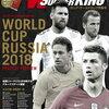 ワールドカップ決勝トーナメント!ベルギー相手に奮闘!