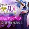 「天下統一恋の乱 Love Ballad ~華の章~」ビジュアルブック発売決定!