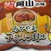 ポテトチップス47都道府県の味!