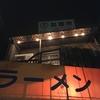 ラーメン富士丸神谷本店 『富士丸ラーメン+ゆで玉子+生玉子』