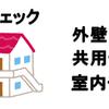 【最速購入!】築古アパートを最速で購入するための5つのステップ!初心者の不動産投資の始め方