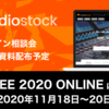 Audiostock、Inter BEE 2020に出展します!