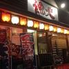 安くて美味い!島根名物を食べられる居酒屋「漁火」さんは島根の日本酒のラインナップもすごいですよ
