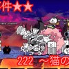 【プレイ動画】222事件★2 222 ~猫の日~