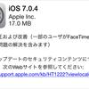 iPhone5アップデート