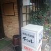 これぞ京都の古い喫茶店、モーニングもランチも大人気、喫茶チロルでカツカレーの日