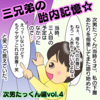 三兄弟の胎内記憶!?次男たっくん編vol.4