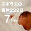 【1w0d】ズボラ夫の育児奮闘記-黄疸でいきなり再入院-(day7/222)