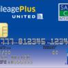 Apple PayからSuicaチャージでマイルを貯める!驚異の還元率 MileagePlusセゾンカード