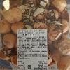 【コストコ】2020年大晦日の買い物 コストコ到着時間は?  新商品プロフィットロールデザート 黒毛和牛ローストビーフサラダ フルッティディマーレピザ 刺身用天然赤海老 海老天ぷら6本