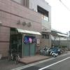 京都で一番のお気に入りのスーパー銭湯レベルの「五香湯」