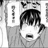 週刊マンガ感想2019年23号(6/15-6/21)