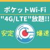 FUJI WifiはポケットWi-Fi界最強。丸1年ヘビーに使っての徹底解説と評判!