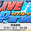 「LIVE Parade」開催!晴ちゃんの希望は叶ったが…?