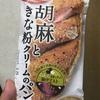 ヤマザキ 胡麻ときな粉クリームのパン 食べてみました