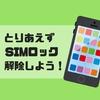 iPhoneなら とりあえずSIMロックを解除しよう! SIMロックを解除するメリットと方法解説!