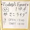 東京かさこライブレポート