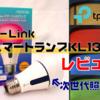 【次世代照明】TP-LinkスマートランプKL130レビュー|スマートホームが楽しくなるアイテム