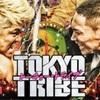 【TOKYO TRIBE 】「U-NEXT」