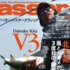2020年春に開催されたバサクラ特集など盛り沢山「バサー2020年6月号」発売!