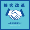 【接客改革】そろそろ日本企業は「悪質クレーマーお断り」の風潮を取り入れるべきだと思う
