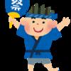 一人謎解き祭り(?)